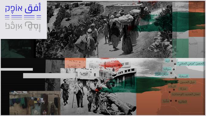 """צילומי מסך מתוך פרויקט הפליטות של אתר """"דאראג'"""""""