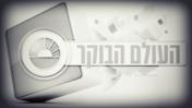 """לוגו התוכנית """"העולם הבוקר"""""""