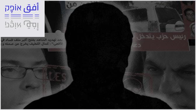 """צילום מסך מהתחקיר על """"קבוצת ארכימדס"""" ונביל אל-קראווי באתר """"אנכיפאדה"""""""