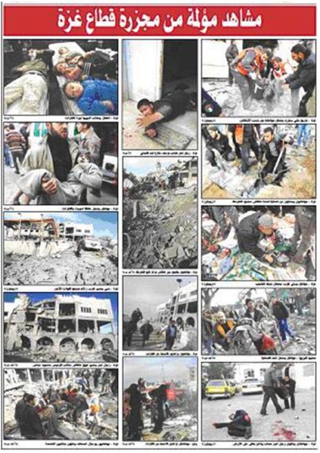 """""""אל-קודס"""", 28.12.2008"""