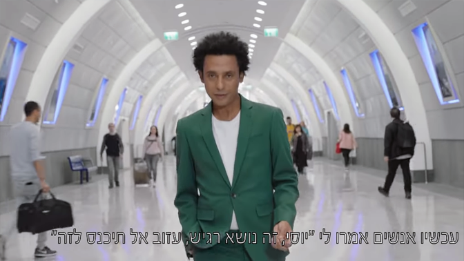 פרסומת לרכבת ישראל (צילום מסך)