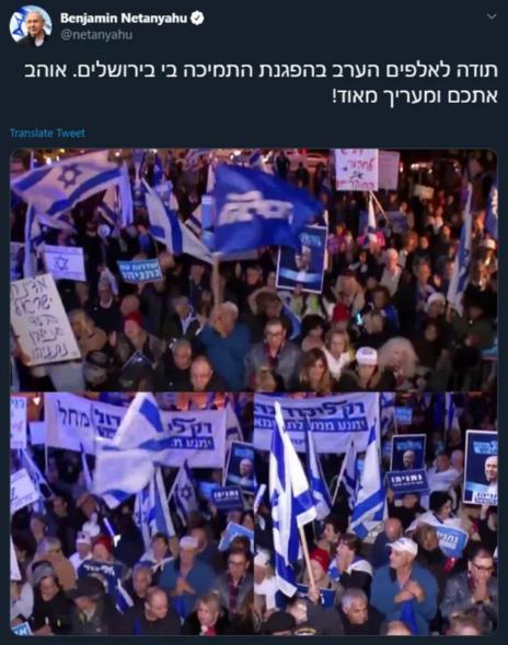 """""""תודה לאלפים הערב בהפגנת התמיכה בירושלים. אוהב אתכם ומעריך אתכם מאוד!"""", הציוץ השקרי של נתניהו שנמחק"""