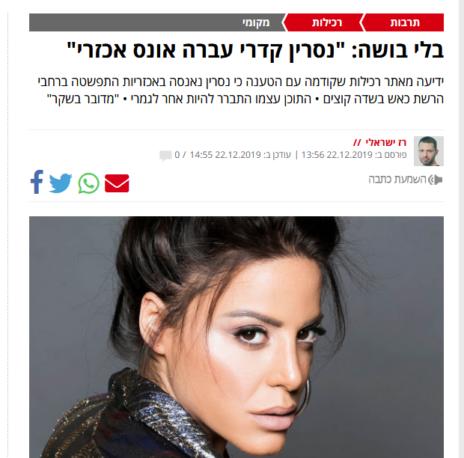 """""""בלי בושה: 'נסרין קדרי עברה אונס אכזרי'"""", כותרת הידיעה ב""""ישראל היום"""""""