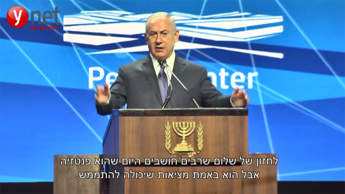 ראש הממשלה בנימין נתניהו בנאום שנשא בוועידה ושודר ב-ynet