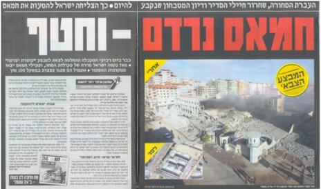"""""""ידיעות אחרונות"""", 28.12.2008"""