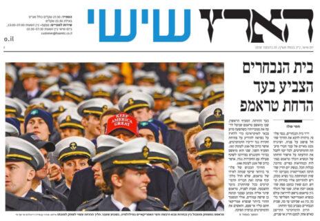 """""""הארץ"""", כותרת ראשית ולצדה תצלומו של אנדרו קבאיירו-ריינולדס מסוכנות AFP, היום"""