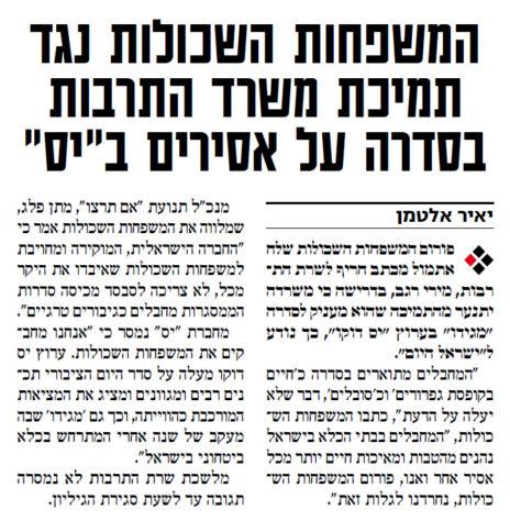 """הידיעה השגויה של """"ישראל היום"""", 28.3.2017. למחרת פורסמה הבהרה בנוגע לאזכור השגוי של פורום המשפחות השכולות (לחצו להגדלה)"""