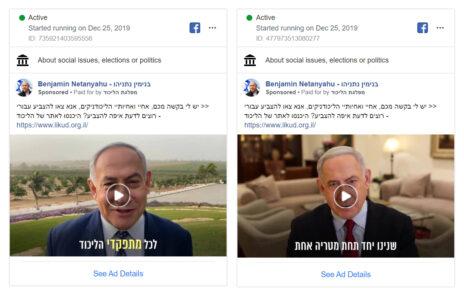 הפוסטים הממומנים של נתניהו, מתוך ספריית המודעות של פייסבוק (צילום מסך)