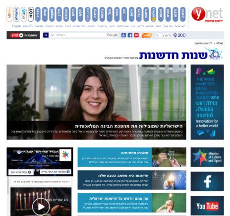 """ערוץ """"ועידת ראש הממשלה"""" ב-ynet (צילום מסך)"""
