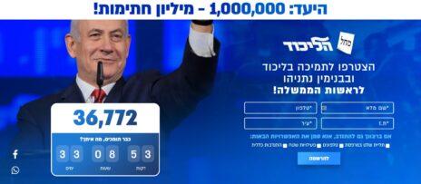 """קמפיין """"מיליון החתימות"""" של הליכוד (צילום מסך). הקמפיין לא מציין מטרה מסויימת, אולם מומחי רשת מעריכים כי הוא נועד לאיסוף מידע על בוחרים פוטנציאליים"""