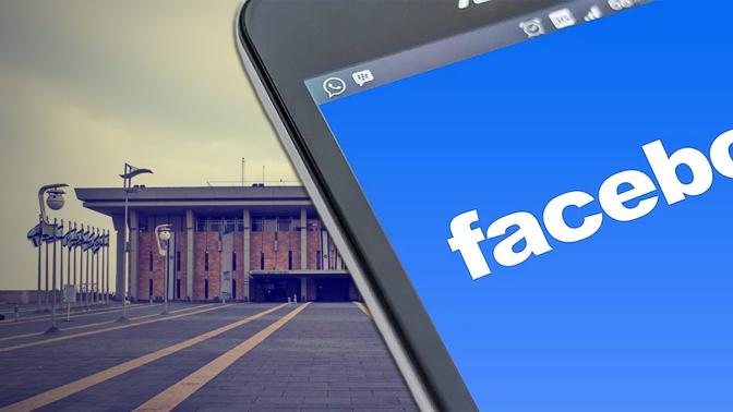 כנסת ישראל ופייסבוק (צילומים מקוריים: נחלת הכלל ופלאש90)