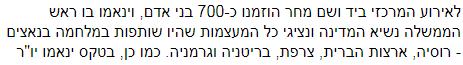"""""""וואלה"""", 22.1.2020"""