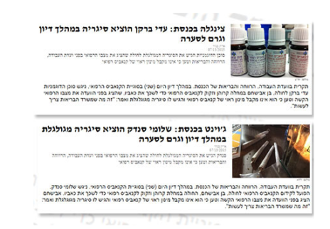"""שני הדיווחים באתר """"מעריב"""" (צילום מסך: מי נגד מי, mako)"""