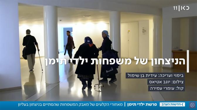 צילום מסך מתוך כתבתה של עידית בן-שימול בערוץ כאן 11 על פרשת ילדי תימן