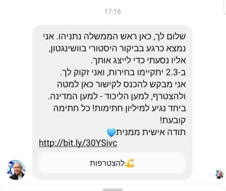 מסר מהצ'אט-בוט של הליכוד (צילום מסך)