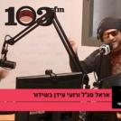 """רועי עידן (מימין) ואראל סג""""ל בתוכנית """"אראל סג""""ל"""" ברדיו 103FM"""