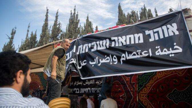 מחאה נגד אלימות בחברה הערבית, נובמבר 2019 (צילום: יונתן זינדל)