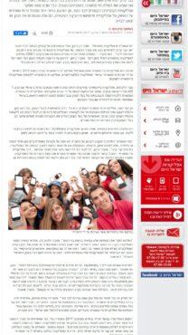 """הכתבה של ברק רום ב""""ישראל היום"""" על אפליקציית MySmarty. הכתבה נמחקה מהאתר"""