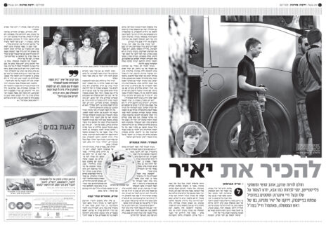 """כתבתו של אריה אברמזון על יאיר נתניהו. """"24 שעות"""", 22.7.2009 (לחצו להגדלה)"""