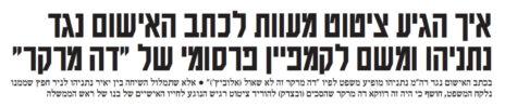 """כותרת מאמרו של אבישי גרינצייג ב""""גלובס"""", 16.1.2020"""