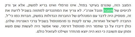 """מתוך מאמרו של שאול אמסטרדמסקי באתר """"כאן"""", 5.1.2020 (צילום מסך)"""