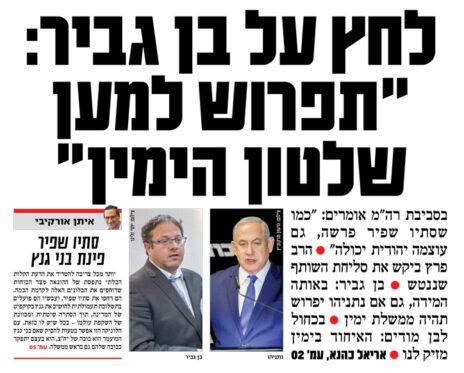 """""""ישראל היום"""", כותרת ראשית, 17.1.2020"""