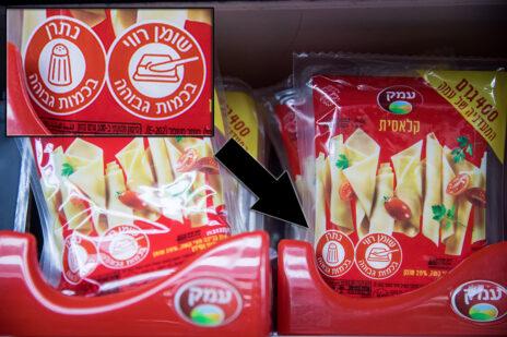 סימון אדום על גבינה צהובה (צילום: פלאש90)