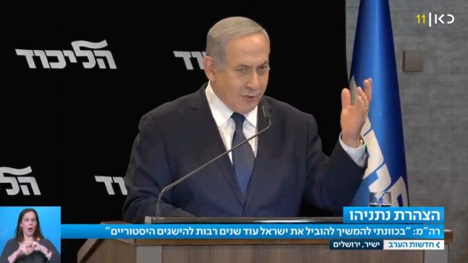 ראש ממשלת ישראל, בנימין נתניהו, נושא את נאום החסינות שלו. ירושלים, 1.1.2020 (צילום מסך מתוך שידורי כאן 11)