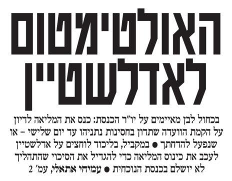 """""""ידיעות אחרונות"""", כותרת ראשית, 17.1.2020"""
