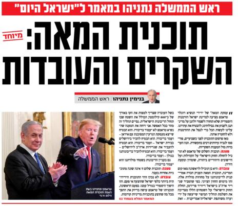 """שער """"ישראל היום"""" (פרט), 14.2.2020"""
