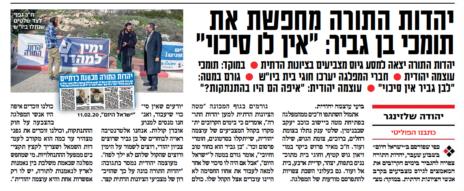 """""""ישראל היום"""", 19.2.2020"""