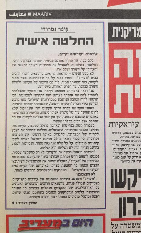 """שער """"מעריב"""" (פרט), 18.8.1995"""