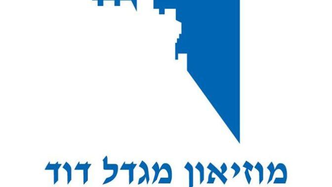 לוגו מוזיאון מגדל דוד