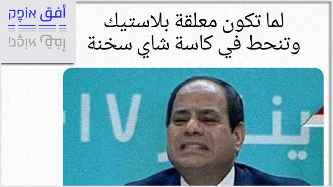 """מם נגד נשיא מצרים א-סיסי, מתוך העמוד """"ממים פלסטיניים"""""""