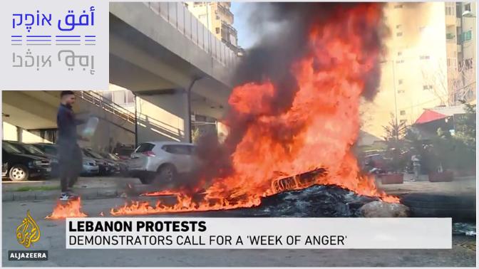 """מפגין שופך דלק על צמיגים בלבנון, צילום מסך מ""""אל ג'זירה"""""""