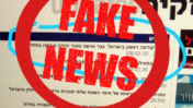 פייק: מקרה ראשון של קורונה בישראל