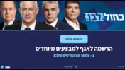 """""""הרשמה לאגף מבצעים מיוחדים"""" של הקמפיין הדיגיטלי של כחול-לבן (צילום מסך)"""