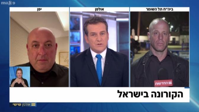 """""""הקורונה בישראל"""", """"אולפן שישי"""", 21.2.20 (צילום מסך)"""
