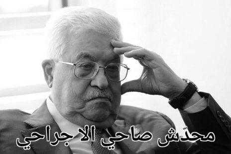 """אבו-מאזן כצעיר שבור לב, מתוך העמוד """"ממים פלסטיניים"""""""