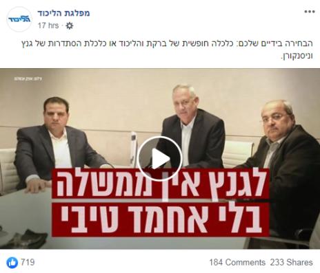 """עמוד הפייסבוק של הליכוד, 17.2.2020 (צילום מסך"""")"""