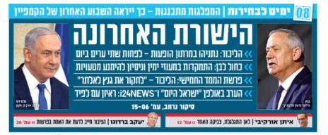 """שער """"ישראל היום"""" (פרט), 23.2.2020"""