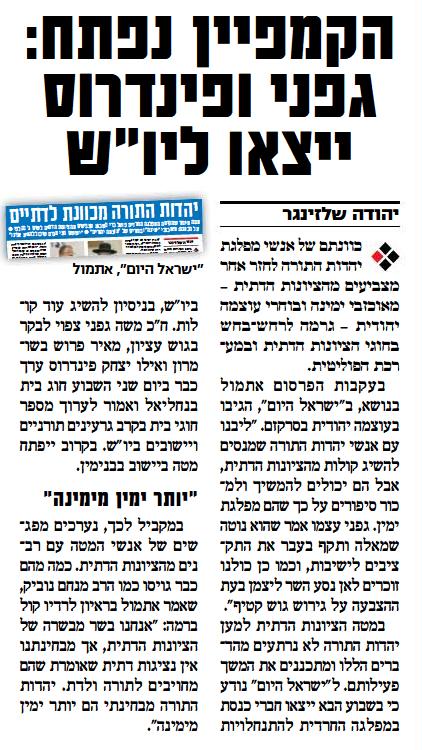 """""""ישראל היום"""", 12.2.2020"""