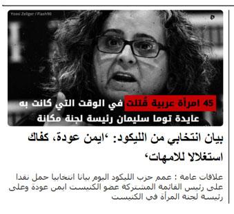 """מודעת קמפיין של הליכוד נגד הרשימה-המשותפת, באתר """"פאנט"""""""