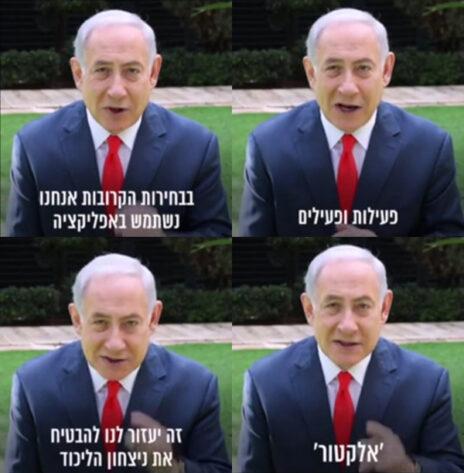 """ראש הממשלה, בנימין נתניהו, בסרטון שבו הוא קורא לתומכיו להשתמש באפליקציית """"אלקטור"""" (צילומי מסך)"""