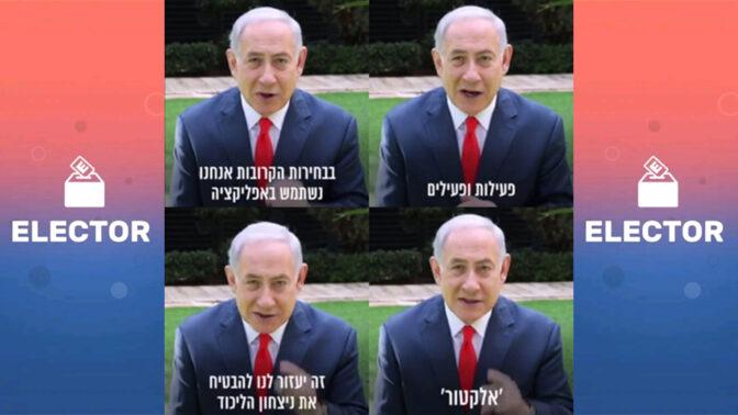 """בתצלומים: ראש הממשלה, בנימין נתניהו, מתוך סרטון שבו הוא קורא לתומכיו להשתמש באפליקציית """"אלקטור"""" (צילומי מסך)"""