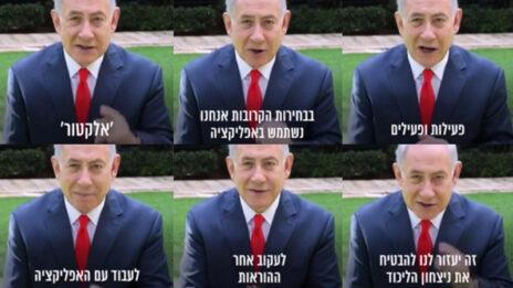 """ראש הממשלה, בנימין נתניהו, מתוך סרטון שבו הוא מבקש מתומכיו להשתמש באפליקציית """"אלקטור"""" (צילומי מסך)"""