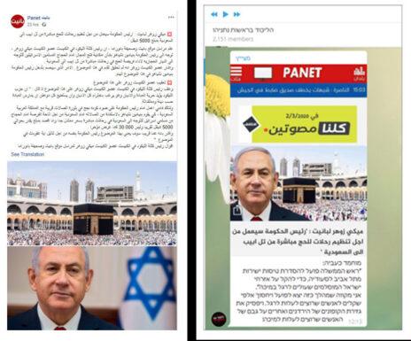 """כתבה מאתר """"פאנט"""" לפיה הליכוד מקדם טיסות ישירות בין ישראל לסעודיה; משמאל: בדף הפייסבוק של """"פאנט"""", מימין: משותפת בקבוצת """"הליכוד בראשות נתניהו"""""""