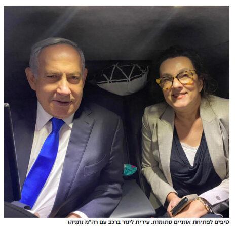 """לינור ונתניהו, מתוך """"ישראל היום"""""""