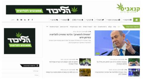 """דף הבית של אתר """"קנאביס"""", 27.2.2020 (צילום מסך)"""