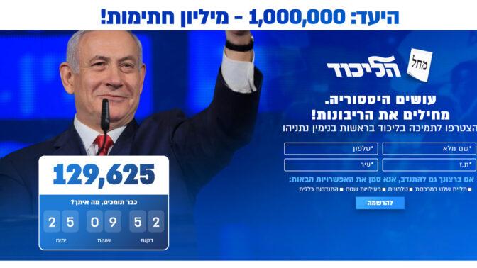 איך חשפנו שעכשיו כולנו חשופים Million-likkud-voters2020-672x378
